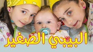 البيبي الصغير - جوان وليليان السيلاوي