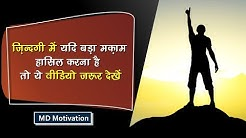 best motivational quotes in hindi motivational video By MD motivation