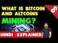 What Exactly is Bitcoin Mining and Altcoins Mining? Explained - CryptoCurrency For Beginners [Hindi]