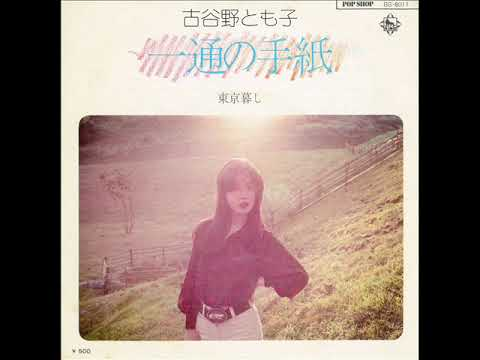 古谷野とも子「一通の手紙」[1975]
