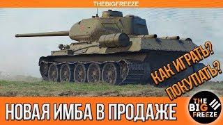 НОВАЯ ИМБА УЖЕ В ИГРЕ | Т-34-85М, как играть? Стоит ли покупать?