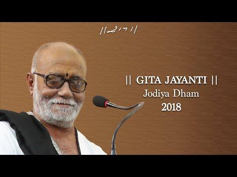 Morari Bapu  Geeta Jayanti  Jodiyadham 2018  Gujarat