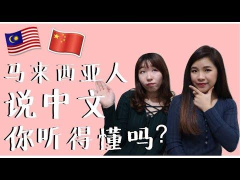 马来西亚华人竟然这样说中文!你听得懂吗?!