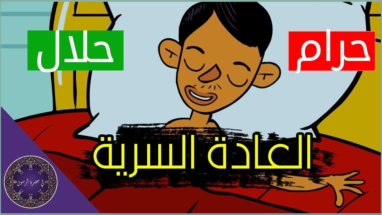 هل ممارسة العادة السرية حلال ام حرام شاهد الاجابة النهائية Youtube