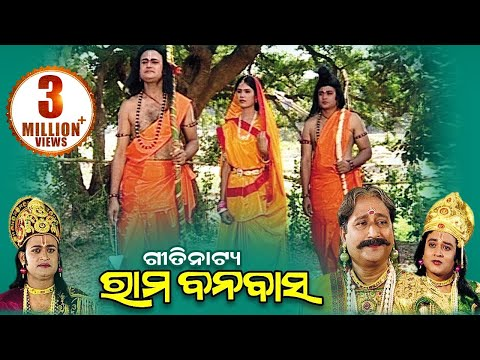 Rama Banabasa ରାମ ବନବାସ - Gitinatya ଗୀତିନାଟ୍ୟ | Sarthak Music