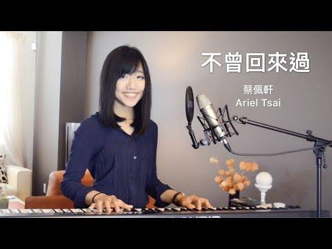 李千娜 Nana Lee《不曾回來過》- 蔡佩軒 Ariel Tsai