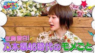 元乃木坂46 生駒里奈 バカリズム 2019-04-08