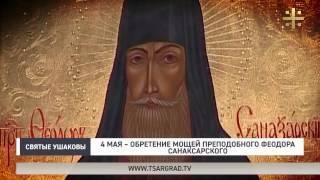 Святые Ушаковы: 4 мая - обретение мощей преподобного Феодора Санаксарского