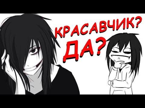 ДЖЕФФ УБИЙЦА 💀 аниме красавчик ❤❤
