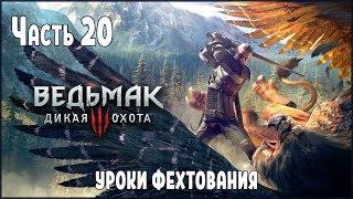 Прохождение Ведьмак 3 Дикая Охота №20 Уроки фехтования