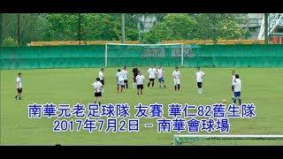 Publication Date: 2017-07-02 | Video Title: 2017.07.02 南華元老足球隊 友賽 香港華仁82舊生