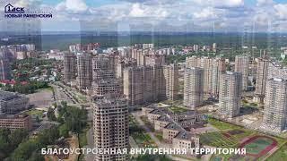 ЖК «Новый Раменский», Московская область, Раменское