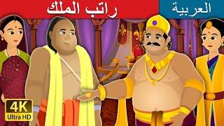 راتب الملك   Salary of King Story in Arabic   Arabian Fairy Tales