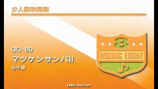 【QQ-80】 マツケンサンバII/松平健 商品詳細はこちら→http://www.musi...