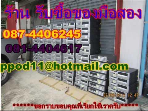 รับซื้อของมือสอง ชลบุรี 087 4406245