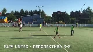 Обзор матча 1 ого тура Чемпионата Верхней Пышмы по мини футболу BLTM UNITED Перспектива