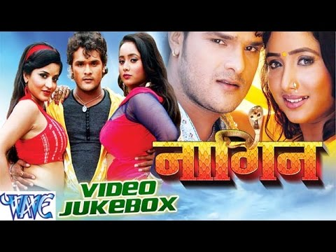 Nagin - Khesari Lal Yadav & Monalisa - Video Jukebox - Bhojpuri Hit Songs 2016 New