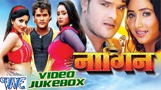 Nagin - Khesari Lal Yadav & Monalisa - Video Jukebox - Bhojpuri Hit Songs 2016 New