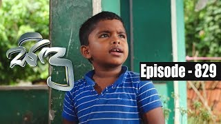 Sidu | Episode 829 10th October 2019 Thumbnail
