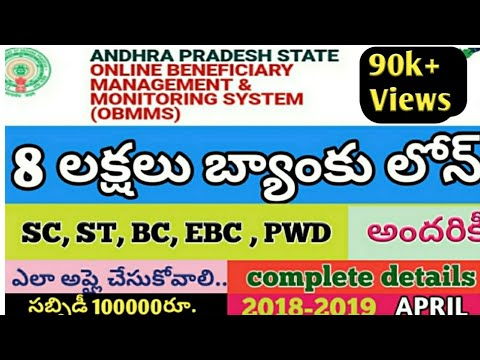 How to apply Corporation loan || How to apply bc sc st ebc corporation loan