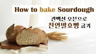컨벡션오븐으로 천연발효빵 굽기 (How to bake …