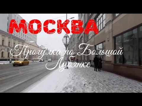 Москва. Прогулка по Большой Лубянке.