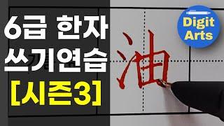 6급 배정한자 쓰기 연습 / 시즌3 / 한국어문회 / …