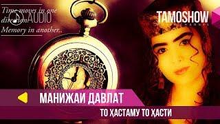 Манижаи Давлат - То хастаму то хасти / Manizhai Davlat - To Hastamu To Hasti (Audio)