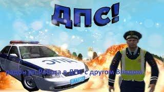 Радон РП #10 Работа в ДПС с другом Владом Андреевым