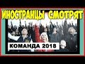 Иностранцы смотрят клип Quot Команда 2018 Quot смотреть до конца mp3