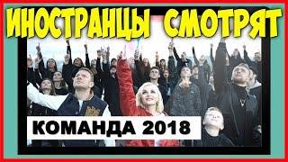 """Иностранцы смотрят клип """"Команда 2018"""" [смотреть до конца]"""
