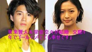俳優の賀来賢人(27)と女優の榮倉奈々(28)が7日、結婚した。8日に双...