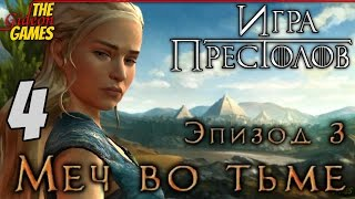 Прохождение Game of Thrones на Русском [Игра престолов. Эпизод 3: Меч во тьме] - Часть 4: Испытание