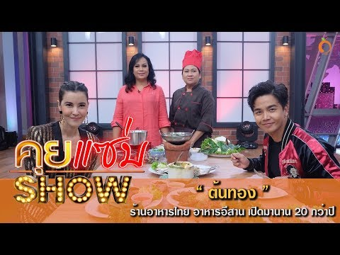 """คุยแซ่บShow : """"ต้นทอง"""" ร้านอาหารไทย อาหารอีสาน เปิดมานาน 20 กว่าปี"""