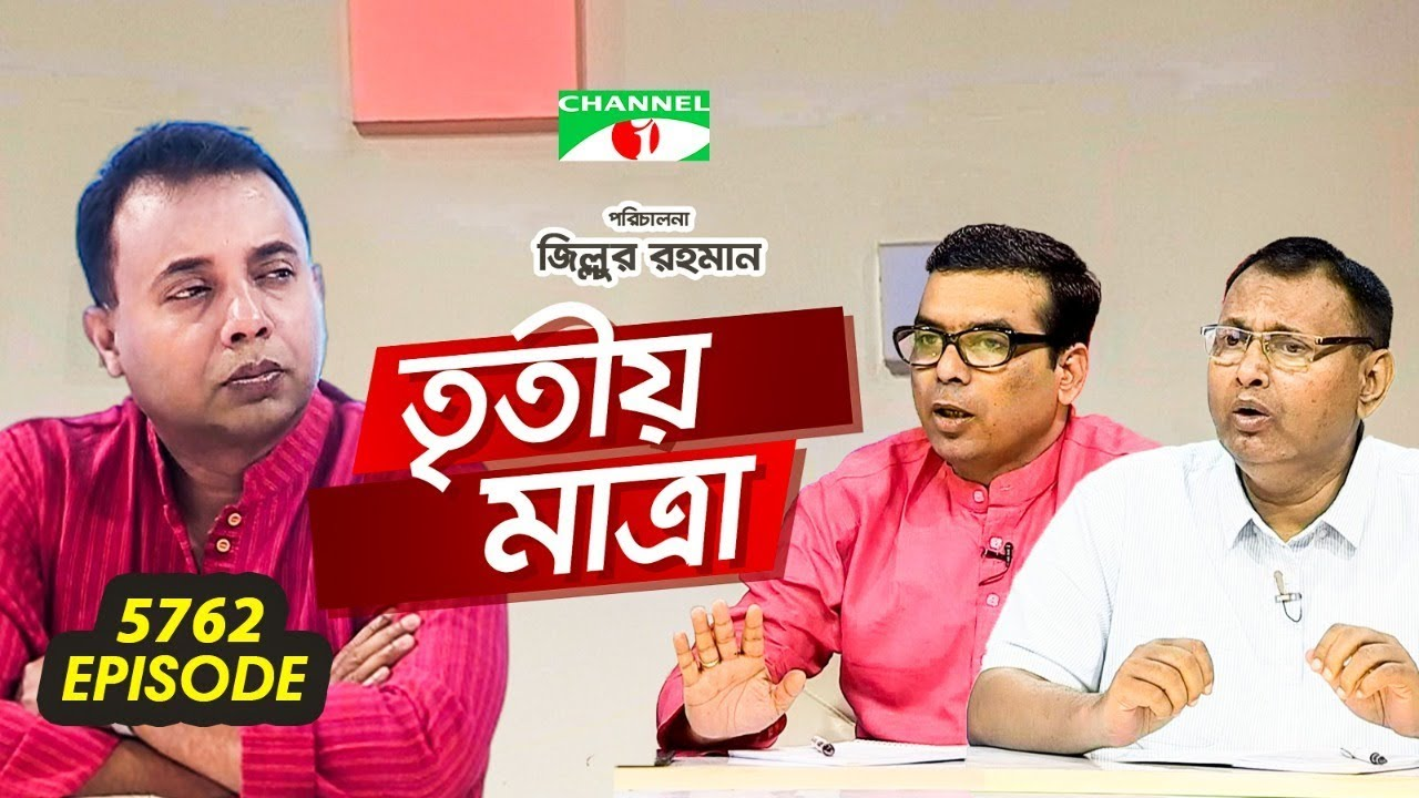 Download Tritiyo Matra | Moniruzzaman Monir | Zillur Rahman | Ep-5762 | 13 May 2019 | Channel i Show
