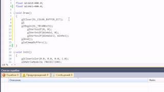 C++ & OpenGL. Урок 17. Цвет. Модель затенения