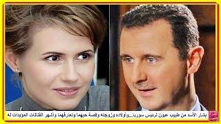 بشار الأسد من حكيم عيون لحاكم سوريا...وأولاده وزوجته وقصة حبهما وتعارفهما وأشهر النجمات المؤيدات له