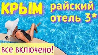 Отдых в Крыму ВСЕ ВКЛЮЧЕНО! Отель 3⭐на море. Как это выглядит? Обзор, еда, развлечения. Крым 2020