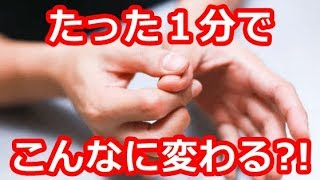 【知らないと損】自分の指を1分間揉むと体に起こる変化がスゴイと話題に!【驚愕】とんでもない…ほど簡単マッサージwww
