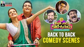 Meelo Evaru Koteeswarudu Telugu Movie | Back to Back Comedy Scenes | Prudhviraj |Mango Telugu Cinema