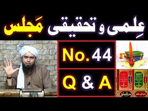 44-ILMI-o-Tahqeeqi MAJLIS (Open Q & A Session) with Engineer Muhammad Ali Mirza Bhai (06-Jan-2019)