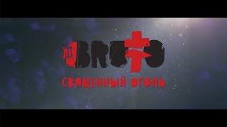 Смотреть клип Brutto - Священный Огонь