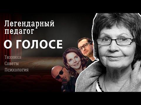 Постановка голоса: педагог Хабенского и Нагиева отвечает на вопросы о голосе и речи