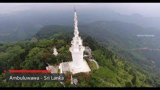 Ambuluwawa - Sri Lanka - Areal Video - අම්බුළුවාව