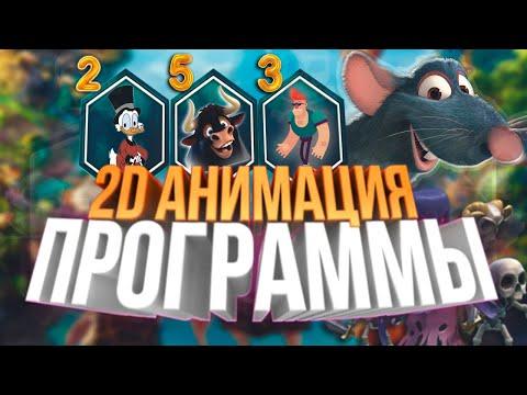 ТОП 10 программы для АНИМАЦИИ 2021   Платные и БЕСПЛАТНЫЕ программы для создания мультфильмов
