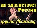 Песня Да здравствует Россия группа Авангард Мытищи mp3