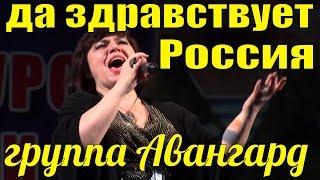 Песня Да здравствует Россия группа Авангард Мытищи