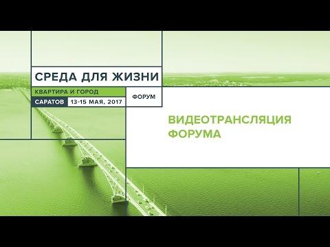 Прямая трансляция форума Среда для жизни: квартира и город в Саратове.