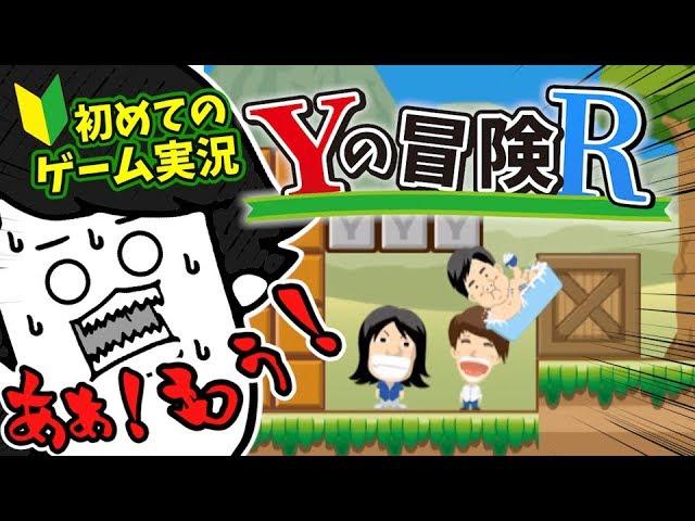 【超大苦戦】初めてのゲーム実況「Yの冒険R」