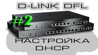 Настройка DHCP сервера DLink DFL 260E/860E/1660/2560.